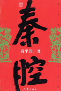 shaanxi-opera-jia-pingwa_